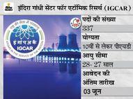 IGCAR ने विभिन्न 337 पदों पर भर्ती के लिए आवेदन की आखिरी तारीख बढ़ाई, अब 3 जून तक अप्लाई कर सकेंगे 10वीं पास कैंडिडेट्स|करिअर,Career - Dainik Bhaskar