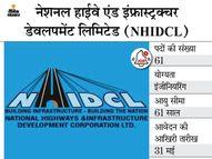 NHIDCL ने मैनेजर समेत विभिन्न पदों पर भर्ती के लिए मांगे आवेदन, 31 मई तक ऑफलाइन करें अप्लाई|करिअर,Career - Dainik Bhaskar