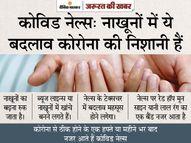 नाखूनों में भी दिखे कोरोना संक्रमण के संकेत, ब्यूज लाइन्स और रेड हॉप मून हो सकते हैं लक्षण|ज़रुरत की खबर,Zaroorat ki Khabar - Money Bhaskar