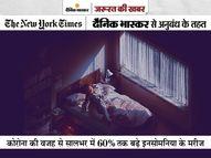 कोरोना के दौर में तेजी से बढ़ी नींद से जुड़ी बीमारियां, इससे जुड़े 15 सवालों के जवाब में जानिए अपनी नींद की समस्या का हल|ज़रुरत की खबर,Zaroorat ki Khabar - Money Bhaskar