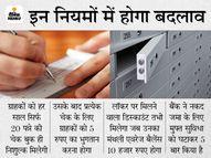 IDBI बैंक ने कैश जमा करने और चेक बुक से जुड़े नियमों में किया बदलाव, 1 जुलाई से लागू होंगे नए नियम कंज्यूमर,Consumer - Money Bhaskar