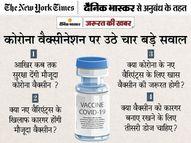 वैक्सीन की दो डोज छोड़िए, तीसरी डोज के लिए ट्रायल शुरू, वैरिएंट्स के लिए खास बूस्टर डोज की भी तैयारी; जानिए अपने सवालों के जवाब|देश,National - Dainik Bhaskar