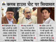 कांग्रेस नेता बोले- सत्ता में आए तो कश्मीर में आर्टिकल 370 का फैसला पलटेंगे; सिंधिया का पलटवार- यही उस पार्टी की नीति और नीयत का सच|देश,National - Dainik Bhaskar