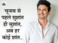 राजनीति चमकाने में दबकर रह गया था सुशांत सिंह राजपूत की मौत का मामला, चुनाव के बाद नेताओं की जुबान से गायब हुआ SSR का नाम|बॉलीवुड,Bollywood - Dainik Bhaskar