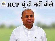 पार्टी अध्यक्ष RCP बोले- सम्मानजनक हिस्सेदारी के साथ ही मंत्रिमंडल में शामिल होंगे; बिहार को कुछ और मंत्री मिलने की उम्मीद|देश,National - Dainik Bhaskar