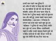 लिव-इन में रह रही महिला को मृतक पार्टनर की पेंशन मिले या नहीं; इस पर फैसला आने तक उस महिला के चरित्र का फैसला कई बार आ चुका होगा|DB ओरिजिनल,DB Original - Dainik Bhaskar