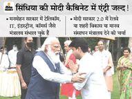 केंद्रीय मंत्रिमंडल में फेरबदल जल्द; भाजपा में शामिल होने के 15 महीने बाद मोदी कैबिनेट में जगह मिलने की उम्मीद जगी|देश,National - Dainik Bhaskar