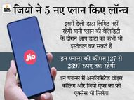 जियो ने लॉन्च किए 5 नए प्रीपेड प्लान ; इनमें नहीं रहेगी कोई डेली डाटा लिमिट, मिलेंगी कई खास सुविधाएं|पर्सनल फाइनेंस,Personal Finance - Money Bhaskar