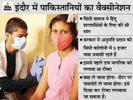 सिंधी समाज के लोगों की मांग- शहर में रहने वाले शरणार्थियों को लगे वैक्सीन, सरकार की मंजूरी|इंदौर,Indore - Money Bhaskar