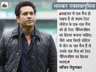 तेंदुलकर WTC के फॉर्मेट से सहमत नहीं, कहा- टेस्ट चैंपियन एक मैच से तय करना ठीक नहीं क्रिकेट,Cricket - Dainik Bhaskar