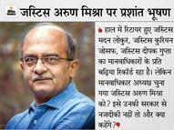 प्रशांत भूषण का मानवाधिकार आयोग के नए अध्यक्ष पर आरोप, बोले- जस्टिस अरुण मिश्रा का सरकार के पक्ष में फैसले सुनाने का ट्रैक रिकॉर्ड|देश,National - Dainik Bhaskar