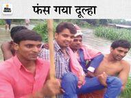 बेतिया के रामगर में गांव में घुसा बाढ़ का पानी, दूल्हे को कंधे पर उठाकर लोगों ने निकाला बाहर, बारातियों को उतारने पड़े कपड़े पटना,Patna - Money Bhaskar