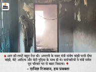 पूर्व CM जीतन राम मांझी के बेटे संतोष के सरकारी आवास में शार्ट सर्किट से लगी आग, बाल-बाल मंत्री; लाखों की संपत्ति राख पटना,Patna - Money Bhaskar