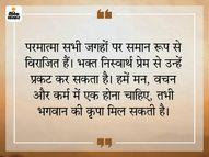 कण-कण में भगवान समाए हुए हैं, हमारे मन में प्रेम और भक्ति है तो परमात्मा मदद जरूर करते हैं|धर्म,Dharm - Dainik Bhaskar