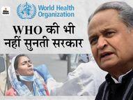 जयपुर में रोजाना 14 हजार टेस्ट होते थे, अब 6 हजार हो रहे; WHO ने कहा था- टेस्ट घटाए तो नहीं चलेगा तीसरी लहर का पता|कोरोना - वैक्सीनेशन,Coronavirus - Money Bhaskar
