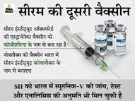 90% एफिकेसी वाले नोवावैक्स के टीके की सितंबर में लॉन्च होने की उम्मीद, जुलाई से बच्चों पर शुरू हो सकते हैं ट्रायल|कोरोना - वैक्सीनेशन,Coronavirus - Money Bhaskar