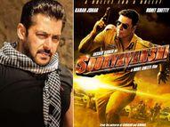'ब्लैक टाइगर' की बायोपिक कर सकते हैं सलमान, 2 अक्टूबर को रिलीज हो सकती है 'सूर्यवंशी' और अगली फिल्म के लिए विजय ले रहे 100 करोड़ बॉलीवुड,Bollywood - Dainik Bhaskar