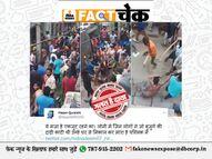 बुजुर्ग अब्दुल समद सैफी की दाढ़ी काटने वाले युवकों को भीड़ ने घर से निकालकर पीटा? जानिए इसकी सच्चाई|फेक न्यूज़ एक्सपोज़,Fake News Expose - Dainik Bhaskar