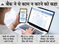 SBI ने ग्राहकों को किया सावधान, फर्जी KYC अपडेट लिंक पर शेयर न करें अपनी पर्सनल डिटेल|कंज्यूमर,Consumer - Money Bhaskar