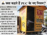सभी वाहनों के लिए लागू होगा नया फॉर्मेट, ज्यादा प्रदूषण पर अमान्य पर्ची दी जाएगी|बिजनेस,Business - Money Bhaskar