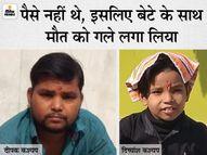 अस्पताल की चौथी मंजिल से व्यापारी ने पहले 10 साल के बेटे को फेंका, फिर खुद कूदा; दोनों की मौत, 8 दिन पहले मायके गई थी पत्नी|देश,National - Money Bhaskar