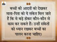 संतान के स्वभाव को देखकर समझ सकते हैं, वे भविष्य में क्या करेंगे|धर्म,Dharm - Dainik Bhaskar