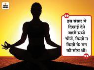 अपने मन को इस तरह तैयार करें कि जीवन में आने वाली हर एक परेशानी एक अवसर की तरह लगनी चाहिए|धर्म,Dharm - Dainik Bhaskar