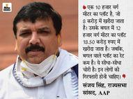 संजय सिंह बोले- BJP चंदा चोरों और प्रॉपर्टी डीलरों की पार्टी, इन लोगों को हिन्दुओं से माफी मांगना चाहिए|देश,National - Money Bhaskar