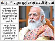 PM मोदी जून के आखिर में सर्वदलीय बैठक बुला सकते हैं, शाह ने डोभाल समेत रॉ और IB चीफ के साथ मीटिंग की|देश,National - Money Bhaskar
