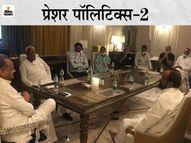 पायलट खेमे से मुकाबले के लिए गहलोत कैंप ने जी-19 को आगे किया, 13 निर्दलीय और बसपा से आए 6 विधायक 23 को बनाएंगे रणनीति|राजस्थान,Rajasthan - Money Bhaskar