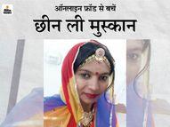 नेट खत्म हुआ तो पति के हॉटस्पाॅट से मोबाइल कनेक्ट किया, ठगों ने इसे सॉफ्टवेयर क्रैश होना बता रुपए मांगे, जेल की धमकी दी, डिप्रेशन में लगा ली फांसी|पाली,Pali - Money Bhaskar