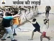 पुरानी रंजिश को लेकर आधा दर्जन युवकों ने बदमाश को दौड़ा-दौड़ा कर पीटा, बीच में आए लोगों को भी नहीं छोड़ा; CCTV में कैद हुई घटना|कोटा,Kota - Money Bhaskar