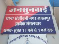 जबलपुर में दूसरे का प्लाट अपना बताकर जालसाजों ने कर दी फर्जी रजिस्ट्री, स्कूल संचालक से 34 लाख रुपए ठगे|जबलपुर,Jabalpur - Money Bhaskar
