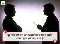 संघर्ष जितना बड़ा होता है, सफलता भी उतनी ही बड़ी होती है, इसलिए संघर्ष से डरें नहीं|धर्म,Dharm - Dainik Bhaskar