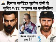 विराट कोहली ने कप्तानी पारी खेलकर टीम इंडिया को बिखरने से बचाया, न्यूजीलैंड ने की धैर्यपूर्ण गेंदबाजी|क्रिकेट,Cricket - Dainik Bhaskar