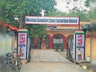 शिक्षण सत्र कल से होगा शुरू; जिले में 1.60 लाख स्टूडेंट्स की होगी ऑनलाइन पढ़ाई|बारां,Baran - Money Bhaskar