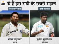 21वीं सदी के बेस्ट टेस्ट बैट्समैन चुने गए, मुरलीधरन को बेस्ट बॉलर का अवॉर्ड; 50 एक्सपर्ट्स के पैनल और फैन्स ने चुना|क्रिकेट,Cricket - Money Bhaskar