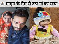ठगों ने कई कॉल करके इतना टॉर्चर किया कि मन से टूटी गई; परिवार ने फोन पर समझाया, लेकिन मौत ही दिखा उसे बचने का सहारा|पाली,Pali - Money Bhaskar