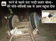 हादसे में घायलों को बचाने सड़क पर जमा हुए लोगों को पीछे से आ रही कैम्पर ने रौंदा, 2 की मौत और 4 घायल|राजस्थान,Rajasthan - Money Bhaskar