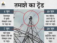 उधारी चुकाने के लिएमां ने रुपए नहीं दिए तो HT लाइन के टावर पर चढ़ा युवक, पड़ोसी ने 500 का नोट दिखाया तो उतरा|कोटा,Kota - Money Bhaskar