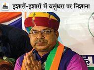 सतीश पूनिया बोले- हमारी पार्टी किसी व्यक्ति विशेष के पीछे नहीं चलती; नेता कौन होगा? यह पार्लियामेंट्री बोर्ड तय करेगा|राजस्थान,Rajasthan - Money Bhaskar