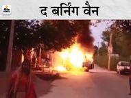 शार्ट सर्किट से गाड़ी में आग लगी, 20 मिनट तक एक के बाद एक धमाके होते रहे|कोटा,Kota - Money Bhaskar