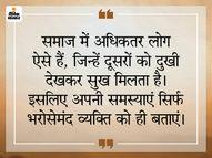 जीवन में कभी दुख आए तो हर किसी को अपनी परेशानियां न बताएं|धर्म,Dharm - Dainik Bhaskar