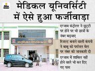 एग्जाम कंट्रोलर को हटाकर 24 घंटे में फिर बहाल किया, भोपाल से फोन आने पर कुलपति ने बदला आदेश|जबलपुर,Jabalpur - Money Bhaskar