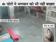 3 बदमाश LCD व 250 ग्राम चांदी के छत्तर सहित पूजा का सामान पार कर ले गए, ताले तोड़कर वारदात को दिया अंजाम|राजस्थान,Rajasthan - Money Bhaskar