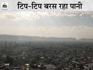 जयपुर में 10 दिन बाद प्रवेश करेगा मानसून, शनिवार को 2.6 मिलीमीटर बारिश हुई, भीलवाड़ा में सबसे कम 28 डिग्री और बूंदी, गंगानगर में सबसे ज्यादा रहा तापमान|राजस्थान,Rajasthan - Money Bhaskar