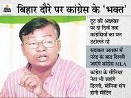 ऐसा न हो इसलिए प्रदेश प्रभारी भक्त चरण दास ने दो दिन में एक-एक विधायक से बात की, अब दिल्ली में सोनिया के सामने परेड करेंगे सभी विधायक|बिहार,Bihar - Money Bhaskar