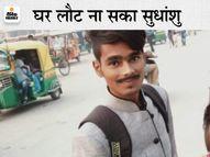 दोस्त की शादी में जा रहा था युवक, NTPC के पास बाइक ने मार दी टक्कर; इलाज के दौरान मौत|बिहार,Bihar - Money Bhaskar