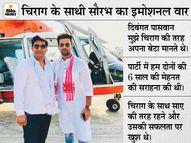 चिराग के साथी सौरभ ने दिवंगत पासवान का पुराना लेटर शेयर कर लिखा- उन्होंने कहा था अभी मंजिल दूर है; चिराग का साथ नहीं छोड़ना|बिहार,Bihar - Money Bhaskar
