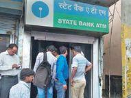 एसबीआई के एटीएम में गड़बड़ी कर 4.42 लाख रुपए उड़ा ले गए बदमाश|फरीदाबाद,Faridabad - Money Bhaskar
